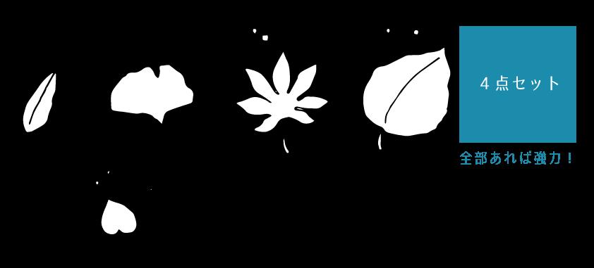 leaf_illust_4点セット